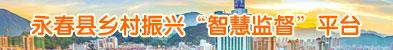 """永春县乡村振兴""""智慧监督""""平台"""